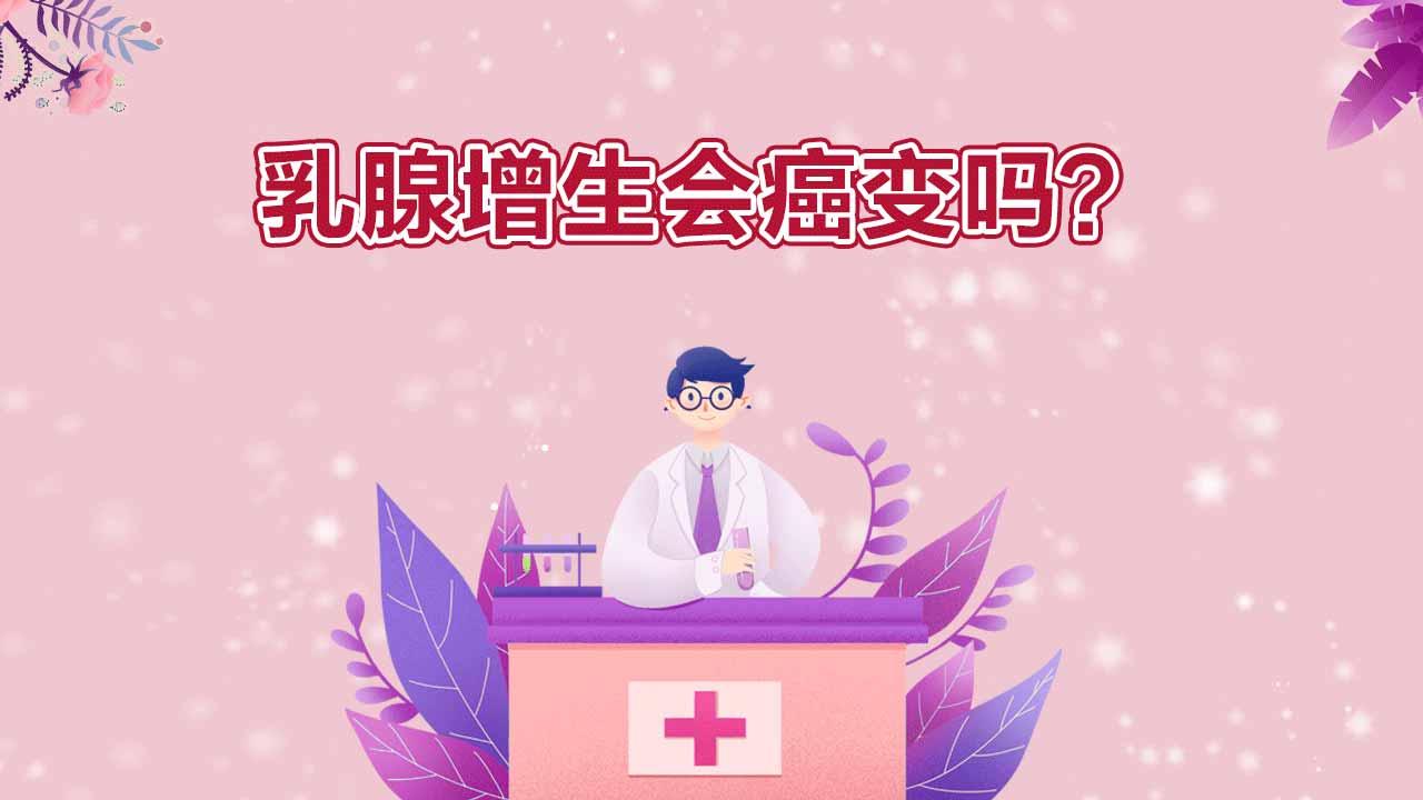 乳腺增生会癌变吗?