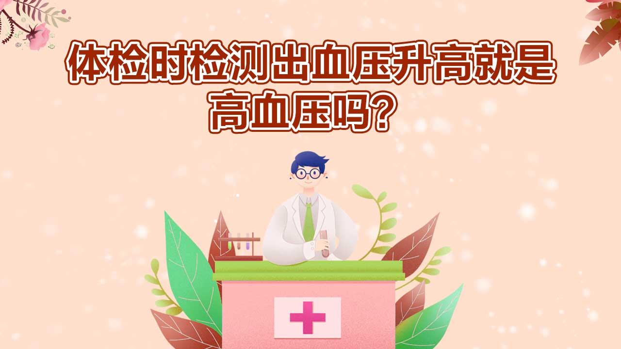 体检时检测出血压升高就是高血压吗?